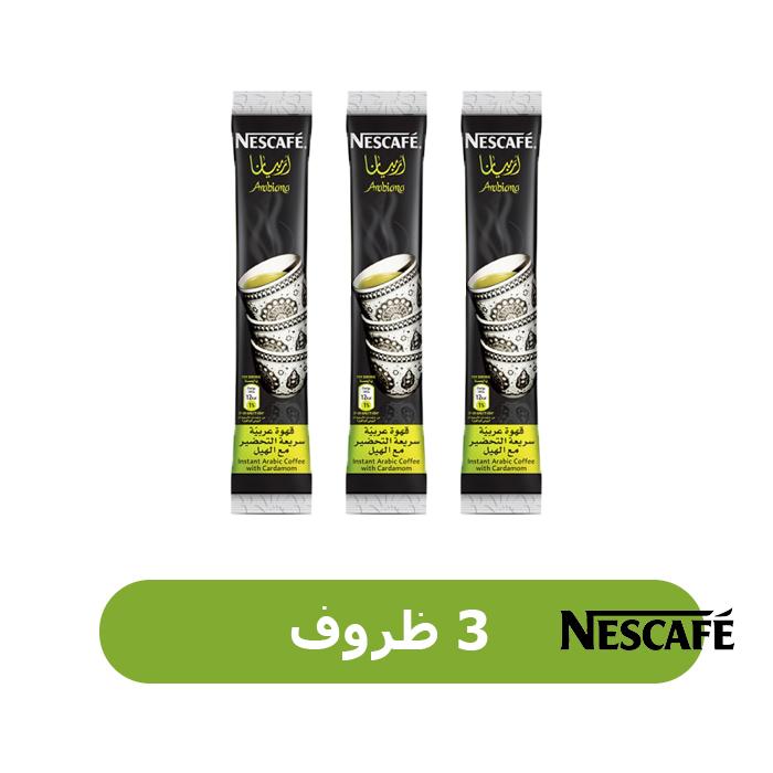 نستله نسكافيه أربيانا قهوة عربية سريعة التحضير بالهيل 3 ظروف Upc 6294003555535 أسواق كوم